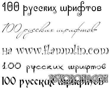 Collection of Creative Fonts