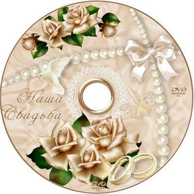 Free Wedding cover and blowing-in with roses and pearls on a DVD disk