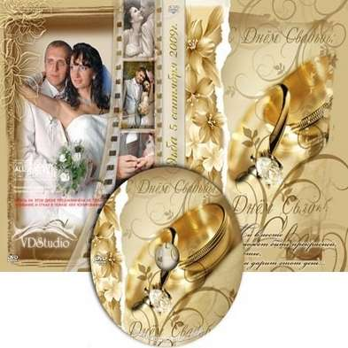 Romantic Valentine's Day set - blowing and cover DVD - Love