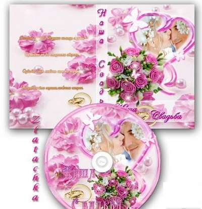 Wedding DVD cover template photshop on the disc