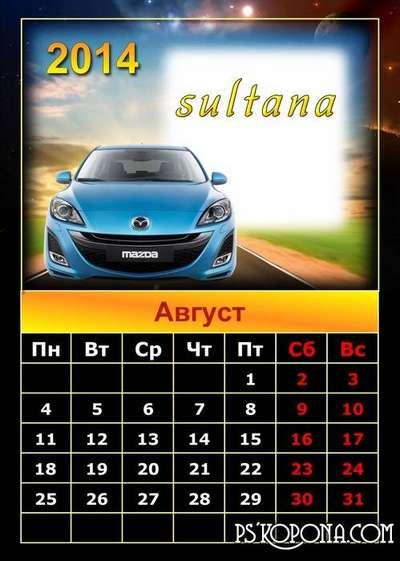 Monthly calendar - Modern cars