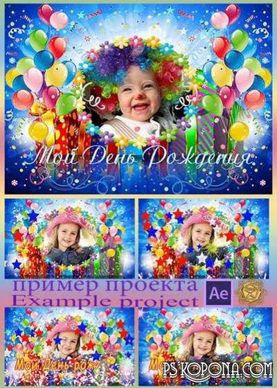 Children psd photo frame for birthday with balloons and confetti