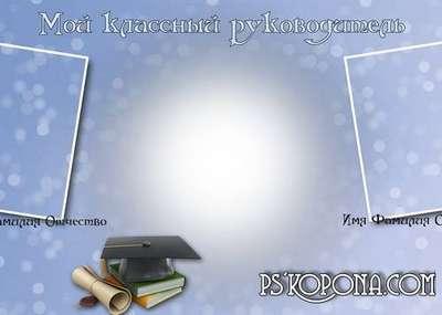 School photo book template psd for Photoshop - Graduation