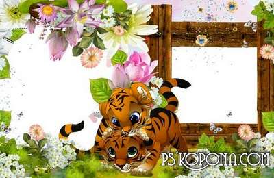 Colorful baby album with cute tiger-Funny dear friends