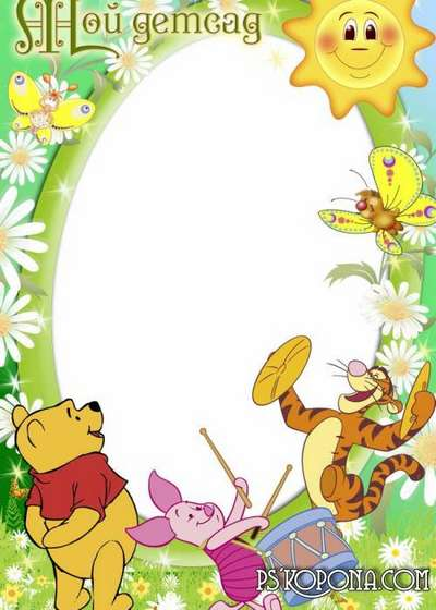 Frame Free Download Winnie The Pooh Bear Transparent Png Frame