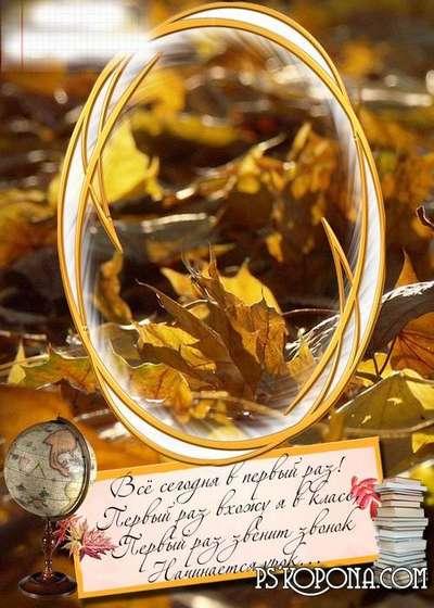 Vignettes school - Gold autumn