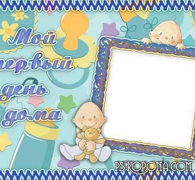 Baby Album template psd for Photoshop - For a boy
