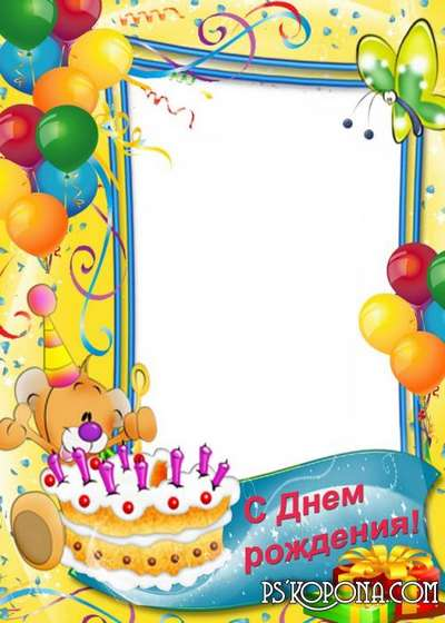 Children greeting photo frame - Happy birthday!