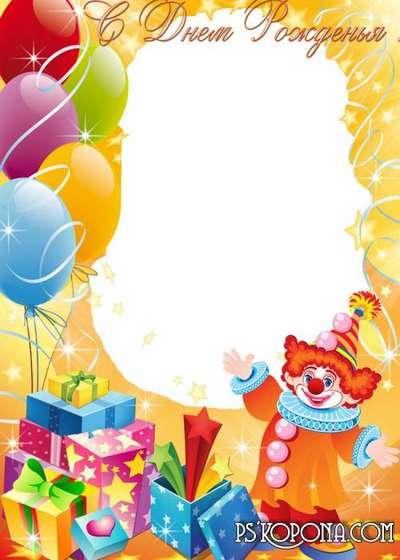 Photo frame for children - Happy birthday