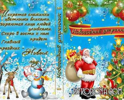 New Year cover and DVD disk
