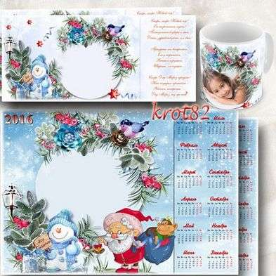 Free Christmas Calendar 2016 with a monkey and Santa Claus + PSD template for mugs