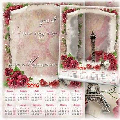 Free Romantic calendar - photo frame for 2016 with beautiful red roses
