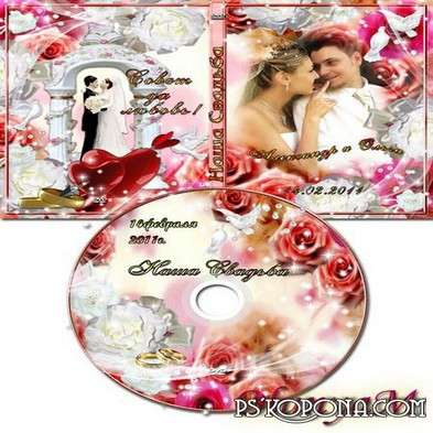 Wedding DVD cover template and Blowing on the disc - Two hearts together