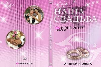 Cover DVD - Pink wedding