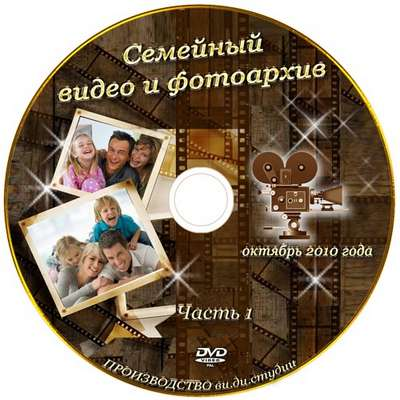 Cover DVD - Family video and foto