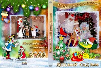 Cover DVD - New Year's morning performance in a kindergarten