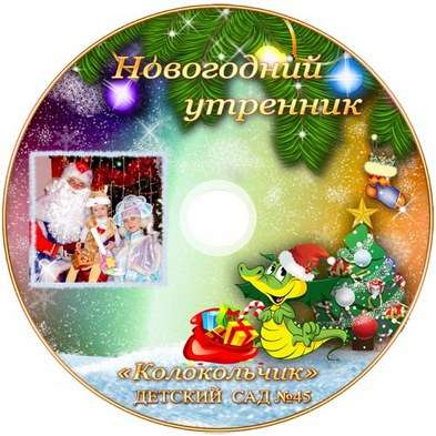Cover template DVD psd - christmas morning performance in a kindergarten