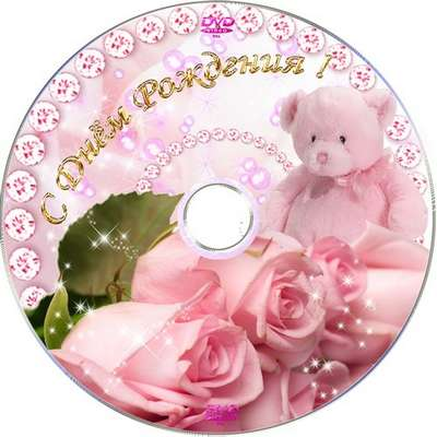 Cover for the DVD,the frame for a photo ,задувка on the disk - A Day birthday!