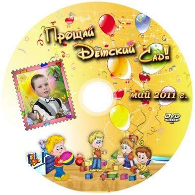 Cover template psd DVD - Final in a kindergarten