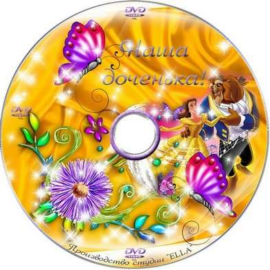 Children's Cover for DVD, Blowing on the disc and frame - Our daughter!