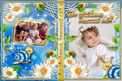 Child's DVD cover template - Good-bye, a kindergarten