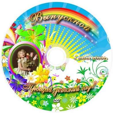 Cover psd template DVD - Farewell, a kindergarten