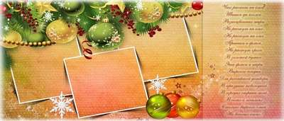 Template for mugs, photo frame and Calendar for the whole family New Year