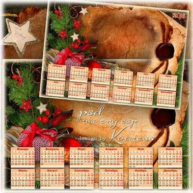 Free Vintage new year card - Vintage calendar-photo frame for 2016