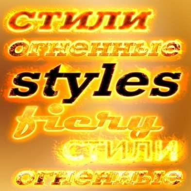 Photoshop styles - fiery