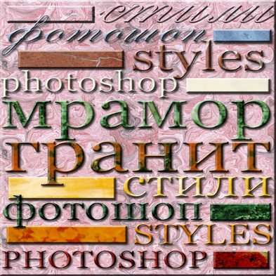 Photoshop styles - Granite and Marble