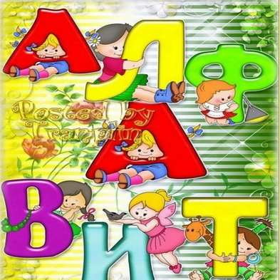 Russian Alphabet png graphics for girls on a transparent background