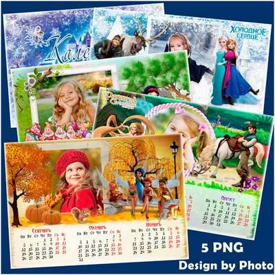 2016 baby calendar png template with photo frame png - cartoon characters