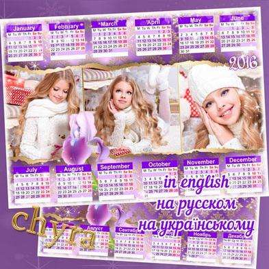 2016 calendar png + calendar template psd can insert photo - Purple romance