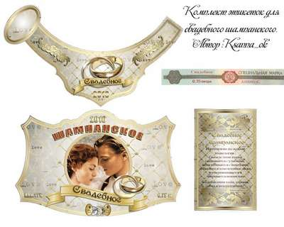 Photoshop wedding champagne label psd