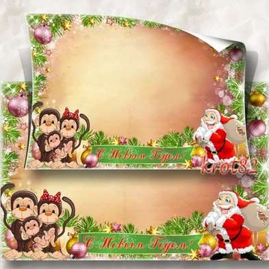 Christmas psd frame for children photos with Santa Claus and funny monkeys - Free download