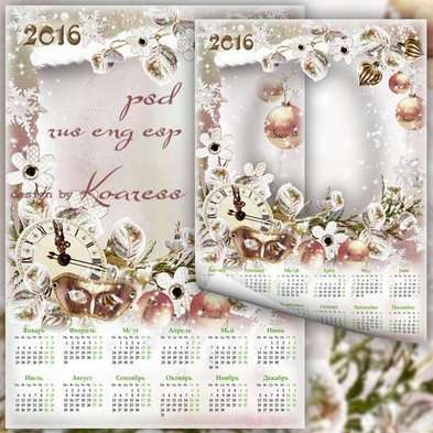 Free 2016 Calendar psd with frame (can insert photo) in beige silver design - Free download