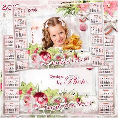 Free 2016 New Year calendar psd template (you can insert photo) + Christmas photo frame psd - Free Download