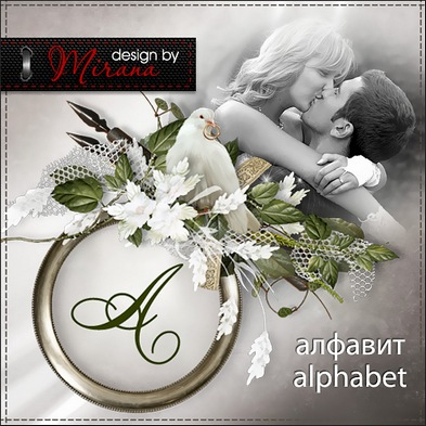 Wedding alphabet PNG for design (Russian and Latin)