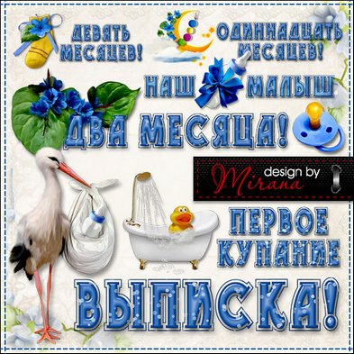 Russian Title png on a transparent background for children's photos (for boy)