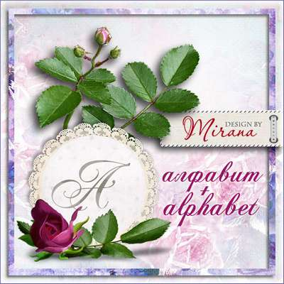 Vintage Russian and Latin alphabet 66 PNG - Rose in lace