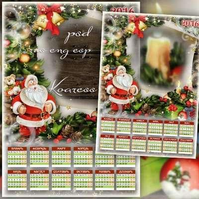 Free Christmas Photoshop Calendar 2016 psd template - English, Spanish, Russian