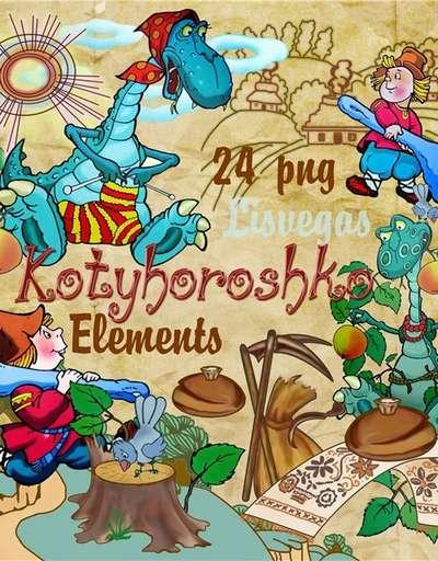 Scrap-kit  – Kotyhoroshko