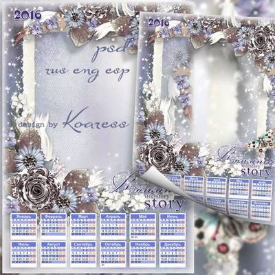 Download Vintage psd calendar-frame 2016 Romantic style for Photoshop (English, Spanish, Russian)