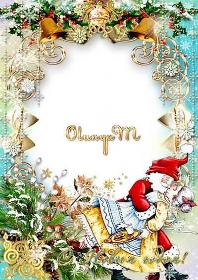Christmas Frame - Congratulations Santa Claus