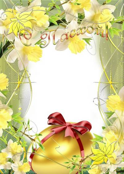 Holiday Picture Frame - Happy Easter free download