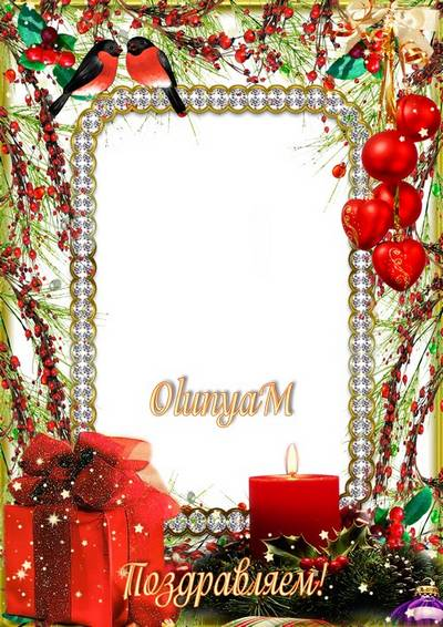 Greeting Photo Frame - For the winter holiday