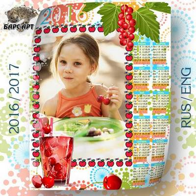 Free 2016 - 2017 Photo Calendar psd template with Fruit and berry cocktail (Russian, English)