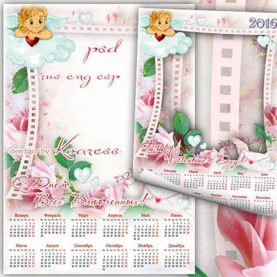 Romantic calendar psd template for Valentine's day - with angel, roses and heart in pink design