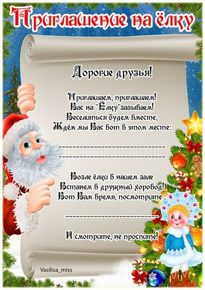 PSD Invitation poster for the new year - Invitation to the Christmas tree