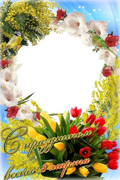 Festive frame for March 8 - Women are always beautiful